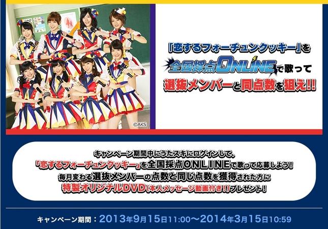 AKB48×JOYSOUND f1