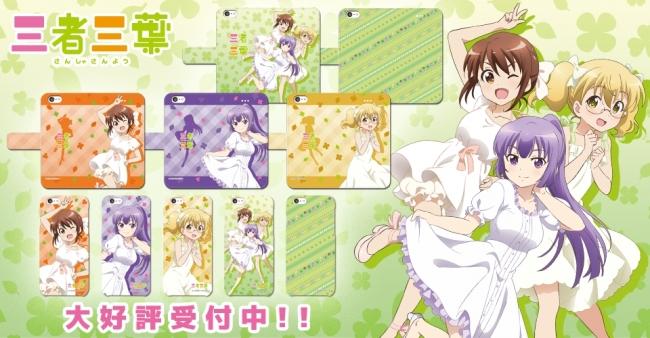 TVアニメ『三者三葉』とJOYSOUNDがコラボレーション!スマホ用ケース ...
