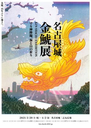 名古屋城金鯱展 KIN-SHACHI EXHIBITION ~守り神降臨、海と山の祈り~