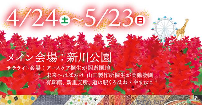 4月24日から5月23日まで開催