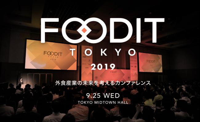 フードメディア(FoodMedia)が提供するFOODIT TOKYO