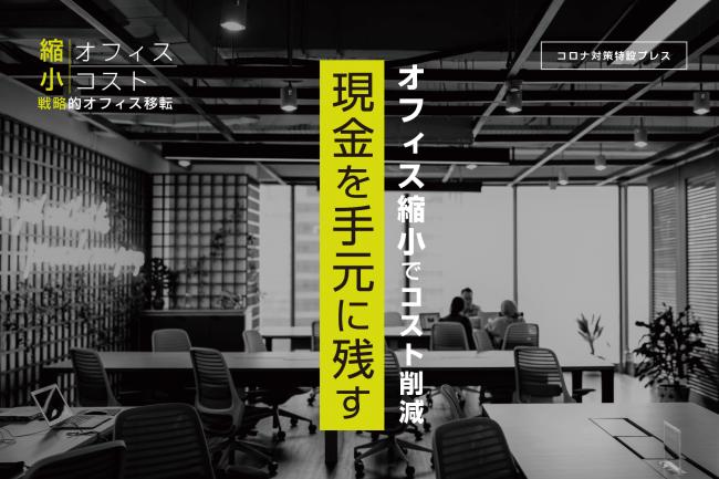「オフィス縮小で日本を救う!?」縮小戦略で圧倒的なコスト削減をパッケージを提案。退去費用を抑えて居抜きオフィスに移転ができるパッケージプラン「オフィス縮小戦略」を株式会社ベンチャープロパティが発表!