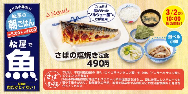 朝 定食 松屋 朝は納豆定食がおすすめ?チェーン店の納豆朝定食めぐり