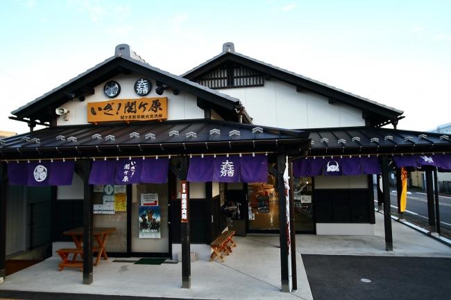 関ケ原駅前観光
