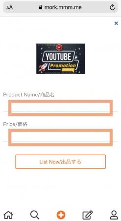 商品名と価格を入れるだけの3STEP