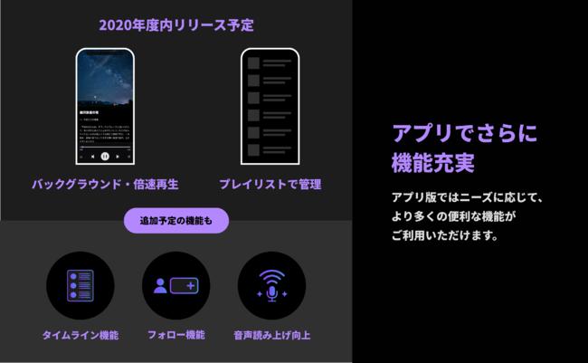 アプリでさらに 機能充実