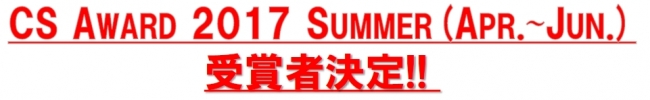 CS Award 2017 Summer(Apr.∼Jun.) 受賞者決定!!