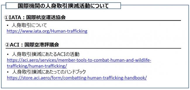 成田空港は人身取引の撲滅に向け...