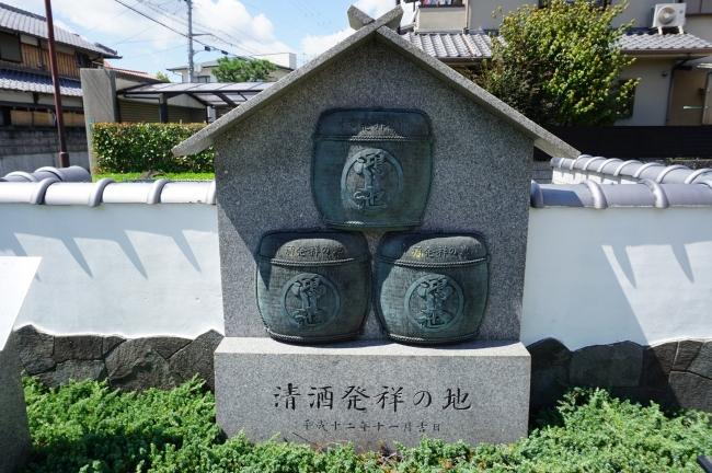 清酒発祥の地記念碑