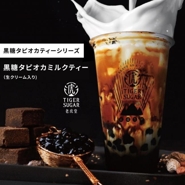 黒糖ボバミルク