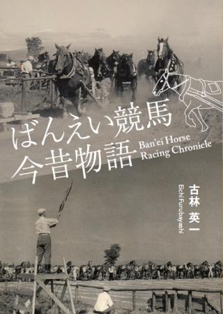北海道遺産ばんえい競馬の成り立ちがわかる「ばんえい競馬今昔物語」発行:時事ドットコム