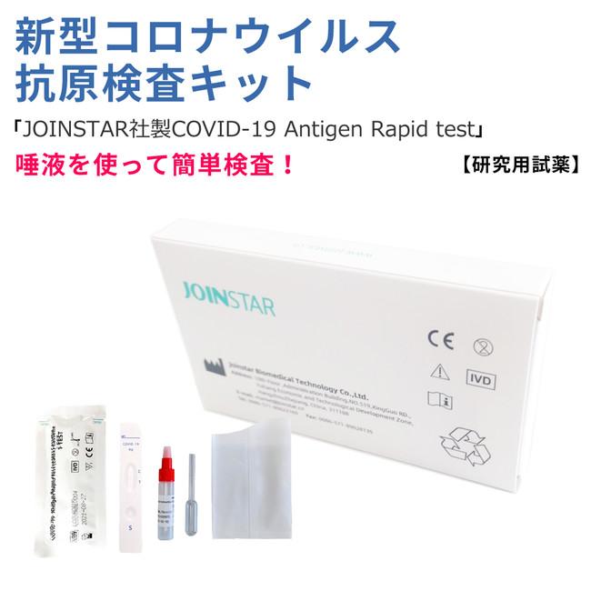 JOINSTAR社製 新型コロナウイルス抗原検査キット(研究用試薬)