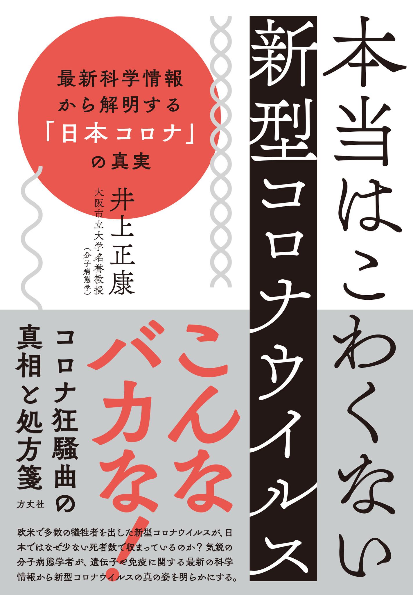 漢字 コロナ おさまる