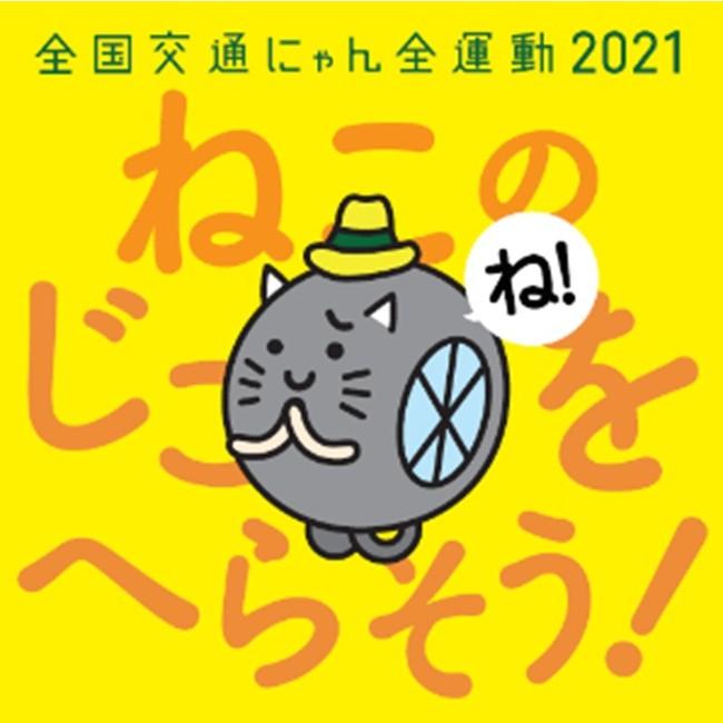 猫の交通安全ステッカー(サイズ:120×120mm)