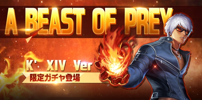 『THE KING OF FIGHTERS '98 ULTIMATE MATCH Online』炎を操る改造人間「K' XIV Ver」が参戦!