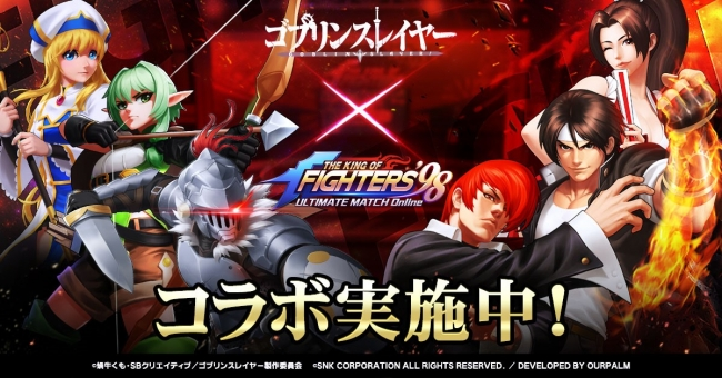 『THE KING OF FIGHTERS '98 ULTIMATE MATCH Online』×『ゴブリンスレイヤー』コラボレーションイベント開催、ゴブリンスレイヤーがKOFの世界に参戦!