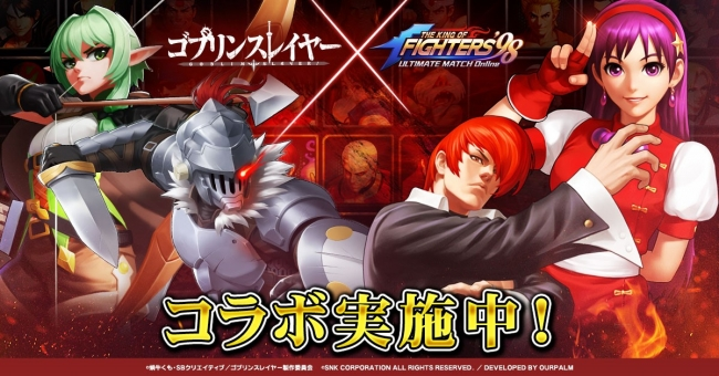『THE KING OF FIGHTERS '98 ULTIMATE MATCH Online』「小鬼を殺す者」が「KOF'98 UM OL」に参戦!コラボレーション好評開催中