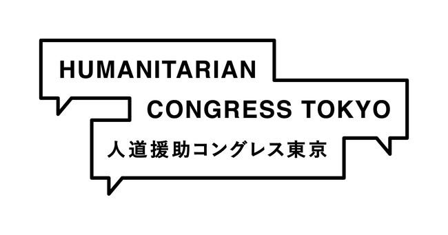 人道援助コングレス東京 公式ロゴ