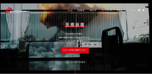 PC版 特設ウェブサイトイメージ