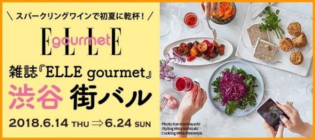 渋谷ヒカリエのオシャレ飲食店も...