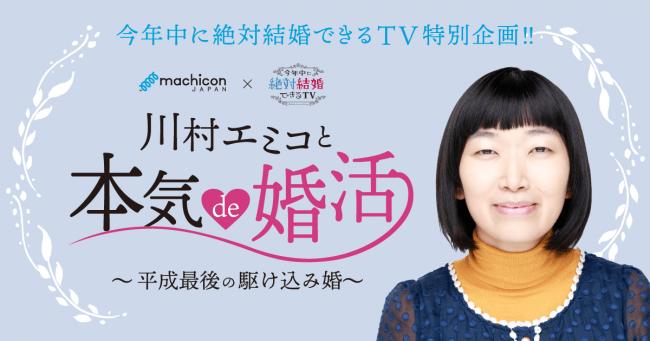 結婚 たんぽぽ 川村