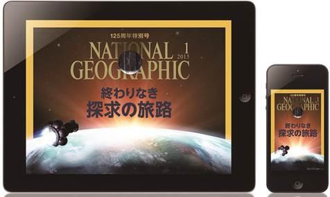ナショナル ジオ グラフィック 電子 版