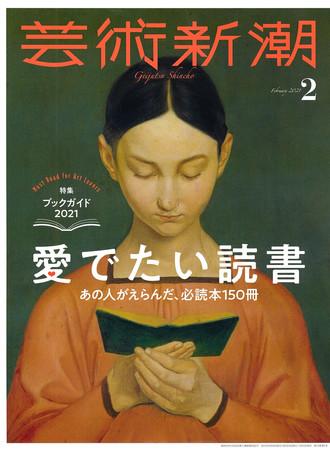 「芸術新潮」2月号