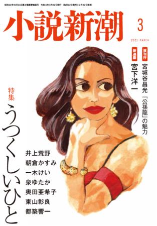 小説新潮3月号