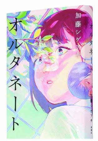 加藤シゲアキ著『オルタネート』新潮社刊