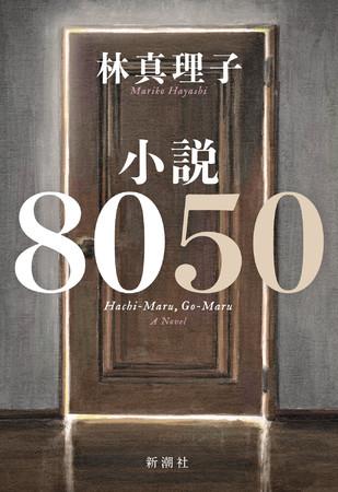 林真理子著『小説8050』新潮社刊
