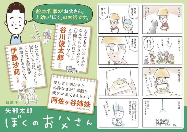 矢部太郎『ぼくのお父さん』書店用POP