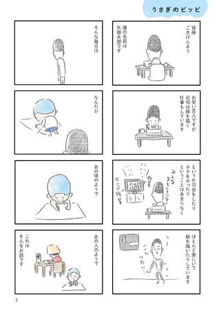 矢部太郎『ぼくのお父さん』(新潮社)サンプルページ1.