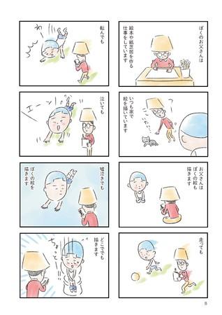矢部太郎『ぼくのお父さん』(新潮社)サンプルページ2.