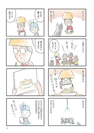 矢部太郎『ぼくのお父さん』(新潮社)サンプルページ3.