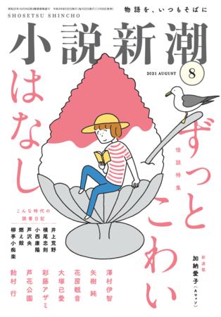 『小説新潮8月号・新潮社