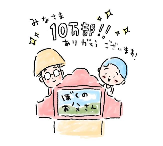 10万部特別イラスト(クレジット:(C)矢部太郎/吉本興業)