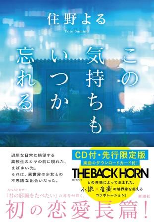 『この気持ちもいつか忘れる CD付・先行限定版』書影