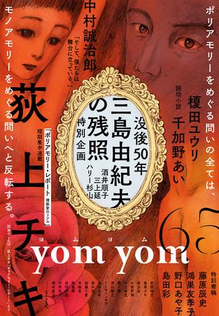 掲載誌「yom yom」12月号