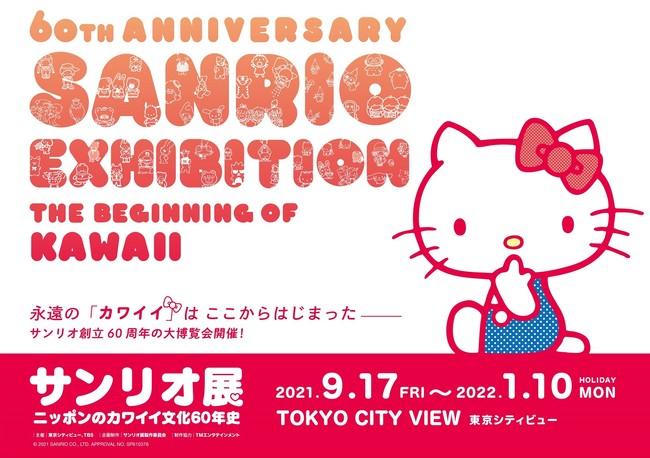 <サンリオ展 東京会場キービジュアル> (C) 2021 SANRIO CO., LTD. APPROVAL NO. SP610376