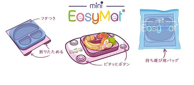 EasyMat miniはコンパクトに折りたためてフタ付き、収納袋付き