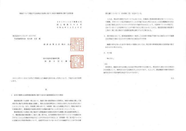 電子契約サービス「WAN-Sign」が「グレーゾーン解消制度」を活用し、建設業法における適法性を確認いたしました。 - 産経ニュース