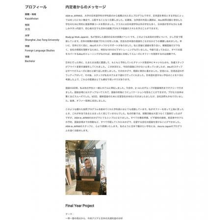 上海交通大学で日本語を学ぶカザフスタンの学生の体験記