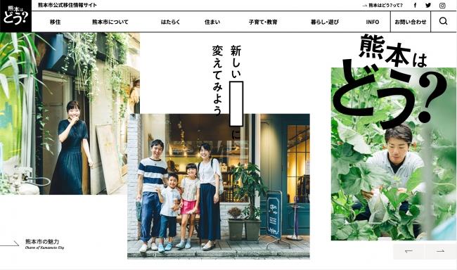 公式サイト「熊本はどう?」