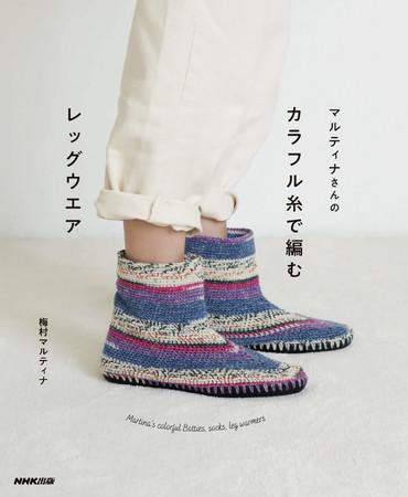 『マルティナさんのカラフル糸で編むレッグウェア』 梅村マルティナ著/NHK出版 1,870円(税込)