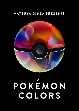 ロゴマーク (C)2021 Pokemon. (C)1995-2021 Nintendo/Creatures Inc./GAME FREAK inc. ポケットモンスター・ポケモン・Pokemonは任天堂・クリーチャーズ・ゲームフリークの登録商標です。