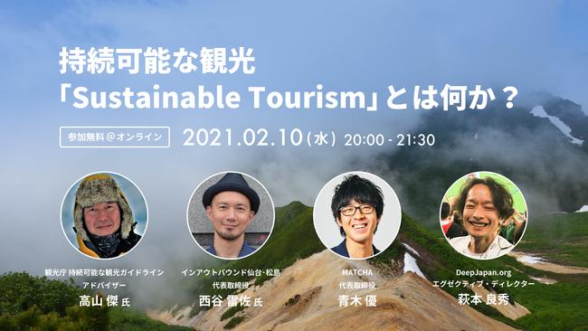 観光 持続 可能 な