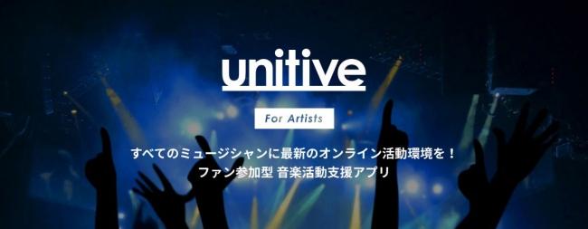 すべてのミュージシャンに最新のオンライン活動環境を!ファン参加型 音楽活動支援アプリ『unitive』