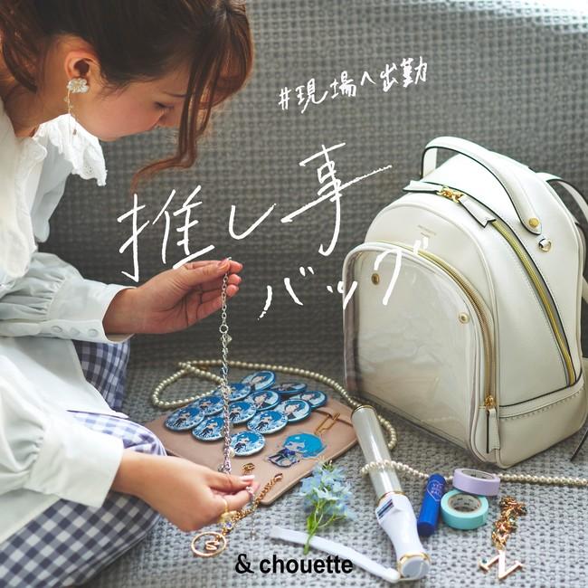 & シュエット【推し事バッグ】クリアポケット付きリュックver ロゼッタ