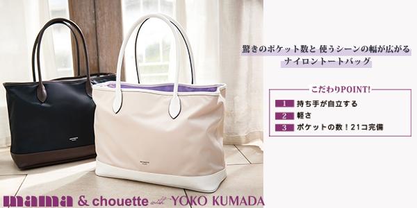 mama & chouette × YOKO KUMADA トートバグ
