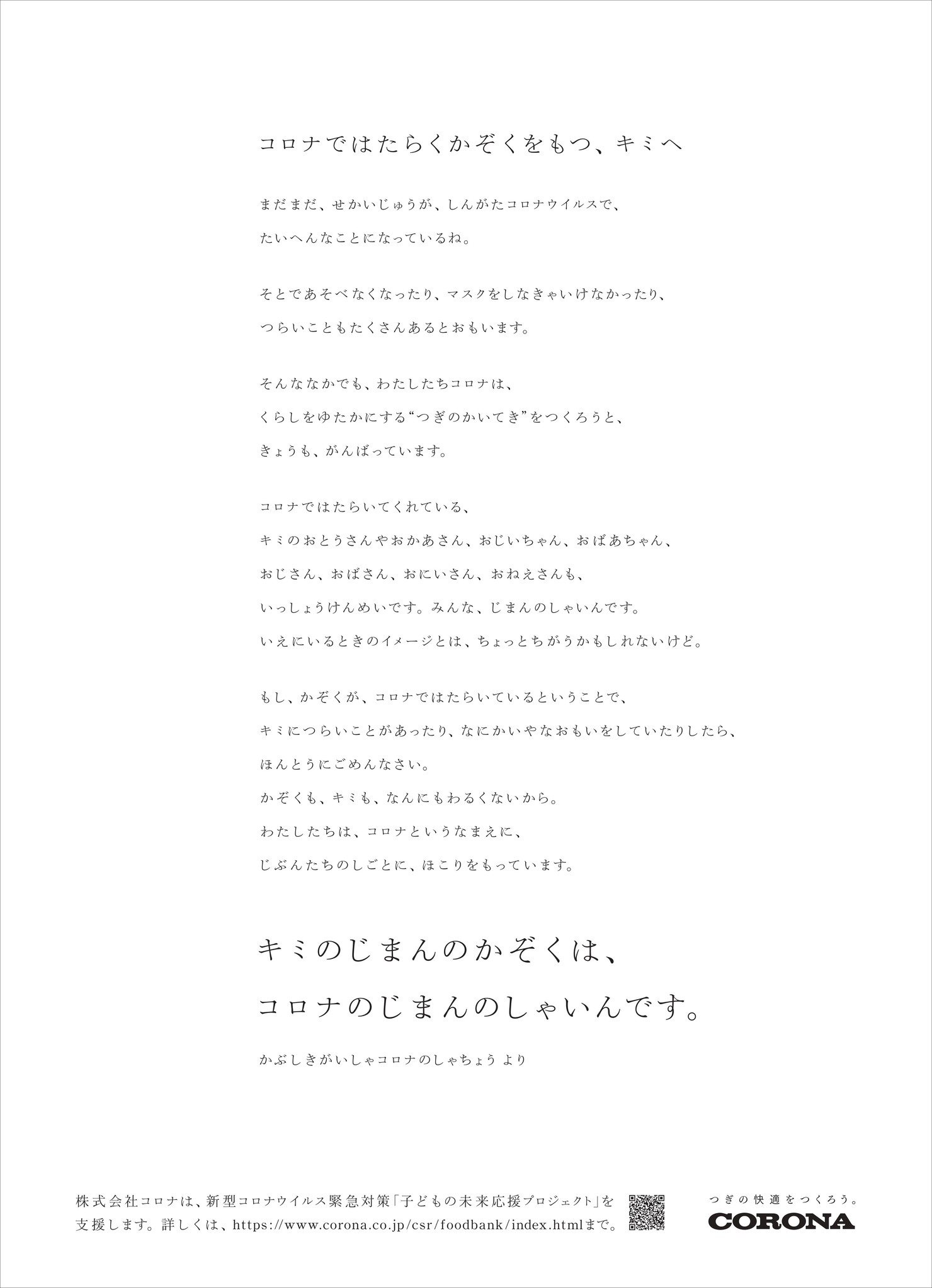 県 コロナ 最新 情報 新潟